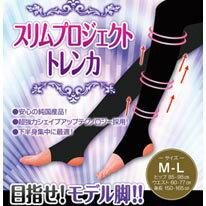 スリムトレンカ 3 or more cod! 1 piece 5 pieces bonus! popular beauty legs インナースリム project new legs trench diet trench wearing pressure trench legs lower body care model slim leg スリムプロジェクトトレンカ