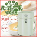 I introduce it in free shipping [easily a soup &amp; soybean milk structure device] TV! Cut vegetables of the product of ideas  preference to be able to enjoy soup easily, and put it with Wednesday; and switch-on! It is completed in approximately 20 minutes just to leave it afterward! Soup maker soybean milk maker kitchen household appliance