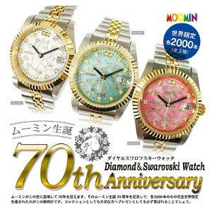 送料無料【70thAnniversary ムーミン腕時計 ダイヤ&スワロフスキー】10P01Oct16