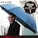 【UVION 大判80cm耐風長傘】