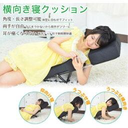 【横向き寝クッション】横向きの体勢がとっても楽になる♪横向き状態の肩やひじをサポートしてくれるクッション!!