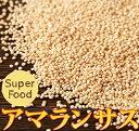 【鉄分、カルシウムが豊富!!栄養価抜群!!のスーパーフード☆アマランサス300g】