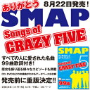【Songs of CRAZY FIVE/SMAP(スマップ)】SMAP神楽曲99を歌詞付きで紹介!