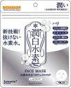 【訳あり在庫処分】潤白水素フェイスマスク 7枚入り【P2B】【MSS】