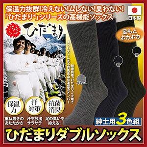 【ひだまりダブルソックス 3色組 【紳士用】】足の冷え対策!ダンロン使用の暖か靴下大人気ひだまりシリーズの高機能ソックスひだまりダブルソックス 3色組紳士用