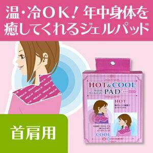 【ホット&クールパッド 首肩...