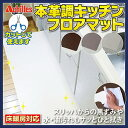 送料無料【アキレス Achilles 本革調キッチンフロアマット 120cmx360cm】
