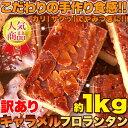 【こだわりの手作り食感!!リニューアル☆【訳あり】キャラメルフロランタン1kg】