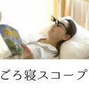 眼鏡精品 - 【ごろ寝スコープ(ゴロ寝スコープ)】