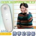 送料無料【ボイスモニター】聞きたい時にサッととりだして耳に当てるだけ!携帯補聴器 携帯用補聴器 難聴 シルバー 介護ボイスモニター
