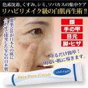 【セレブライト スキンピュアクリーム 50g】2個以上代引送...