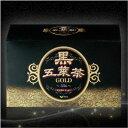 黒五葉茶ゴールド30包【2個以上代引送料無料 5個で1個オマケ】五葉茶GOLD