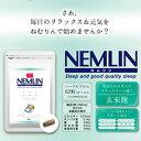 NEMLIN(ネムリン)370mg×31粒(約1ヶ月分)【3個以上代引送料無料!5個で1個オマケ】20P03Dec16