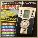 【送料無料】MIYAMOTO シンセチューニング対応 短波ラジオ