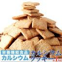 クッキー約5枚で牛乳1杯分のカルシウムを補給!!【訳あり】カルシウムクッキー1Kg