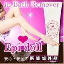 【医薬部外品 Epi doll in bath remover(エピドール インバスリムーバー)150g】2個以上代引送料無料!5個で1個オマケ♪除毛&美脚ケアが同時にできる除毛クリーム♪韓流美容業界で話題の特殊成分をたっぷり配合!!医薬部外品 エピドールインバスリムーバー