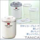 即納★【タニカ ヨーグルトメーカー(容器2個、レシピ付)YM-800-ST】ヨーグルトは市販のプレーンタイプならほとんどが種菌としてお使い頂くことができてとっても経済的!※ヨーグルティアとは違い温度調節は出来ません。TANICA タニカヨーグルトメーカー