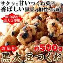 一度食べるとやみつきに!?岡山県産黒大豆使用!!【お徳用】黒大豆つくね500g【クリスマスプレゼント】