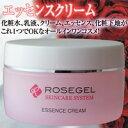 即納【ROSEGEL エッセンスクリーム 100g】化粧水・...