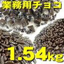 【業務用どっさりチョコレート詰め合わせ 1.54kg】チョコレート一筋30年の国内メーカーより自慢の業務用チョコを入手♪質・量・価格どれをとっても大満足!!ミルクチョコレート・麦チョコ・柿の種チョコ合計1.54kgの業務用どっさりチョコレート詰め合わせ