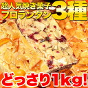 人気の高級菓子フロランタンが簡易包装&原料厳選による訳あり3種でご提供!!