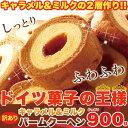 【【訳あり】キャラメル&ミルクバームクーヘンどっさり900g...