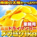 【【業務用】高級ドライマンゴーメガ盛り1kg】ギフト 訳あり...