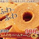 【【訳あり】ふんわりバームクーヘンミルク風味900g】ギフト...