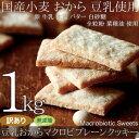 すべての原料が自然由来。【【訳あり】豆乳おからマクロビプレーンクッキー1kg】ギフト 訳あり 訳アリ ネット限定 豆乳 クッキー マクロビオ