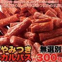 肉の旨味がぎゅーっと凝縮!【【無選別】やみつきカルパス約30...
