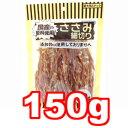 ○オーシーファーム ささみ細切り 150g (ペット/犬/おやつ/国産)