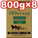 ○イースター プロステージ フィッシュ&ライス ライト 6.4kg(800g×8袋) (ドッグフード/ペットフード/犬/国産/肥満対策)