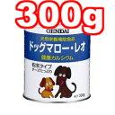 ○現代製薬 ドッグマロー・レオ 300g (ペット/犬/サプリ/国産)