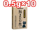 ○現代製薬 純またたび精 0.5g×10袋 (ペット/猫/ネコ/マタタビ)