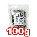 ○THジャパン 無添加 きびなご 100g (ドッグフード/ペットフード/犬/キャットフード/猫/ネコ/おやつ/国産)