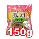 ○レーブエンタープライズ 豚耳カット 150g (ドッグフード/ペットフード/犬/おやつ)