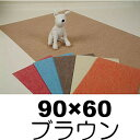 ○奥特殊紡績 ディスメルクリーンワン 90×60サイズ ブラウン (ペット/犬/カーペット/マット/防臭)