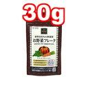 ○ホワイトフォックス プレミックス お野菜フレーク 30g ...