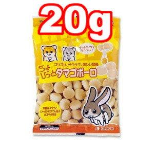 ○スドー ちょびっとタマゴボーロ 20g P-923 (ペットフード/うさぎ/ウサギ/ハムスター/おやつ)