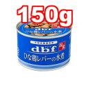 ○d.b.f/デビフ 国産 ひな鶏レバーの水煮 150g (ドッグフード/ペットフード/犬/国産)