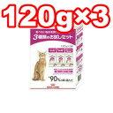 猫用 - ○ROYAL CANIN/ロイヤルカナン エクシジェント トライアルセット 120g×3種 12ヶ月齢以上 食事にこだわりのある猫用