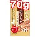○九州ペットフード ご馳走ささみ 白身魚 70g