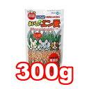 ○マルカン ミニマルフード おいしいムキエン麦 300g MR-576(ペットフード/うさぎ/ウサギ/国産)