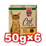 【在庫限り】【16時まであす楽】ADD.MATE/アドメイト モアソフトキャット チキン シニア 300g(50g×6袋) (キャットフード/ペットフード/猫/ネコ/高齢猫/老猫/シニア猫/国産)