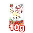 ○マルカン 果実のおたより りんご 10g ML-83