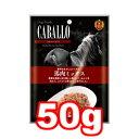 ○【メール便4個・ネコポス8個OK】マツヒロ CABALLO/カバージョ レトルト 馬肉ミックス 50g