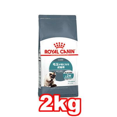 ○ROYAL CANIN/ロイヤルカナン【ヘアボール ケア/2kg】【毛玉が気になる猫用】