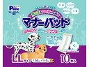 ○【 第一衛材 マナーパット LL 12〜25kgくらいの犬用 】10個入り男の子&女の子のためのマナーパット