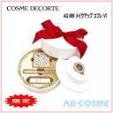 コスメデコルテ COSME DECORTE AQMW メイクアップコフレVI 限定[ メイクアップキット ]クリスマス2017