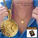 \今だけ5%OFF/【更にクーポン配布中】コイン ネックレス メンズ 24k k24 24金 コイ